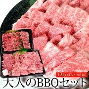 【安心安全なお肉を四国から】オリーブ牛入り質にこだわった大人のためのBBQ☆☆☆