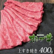 オリーブ牛上すきやき肉400g