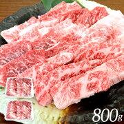 国産和牛上カルビ焼肉用800g(送料無料)