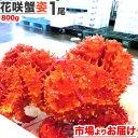 根室 花咲蟹