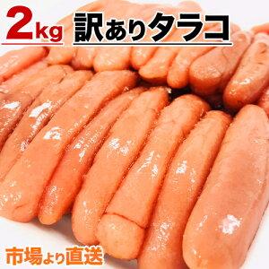 【 市場よりお届け 】北海道 たらこ 訳あり 2kg 業務用 ? 訳アリ わけあり タラコ たっぷり 天然タラコ 山盛り グルメ お取り寄せ 取り寄せ 魚卵 お徳用 お得 2キロ お弁当 おかず お取り寄せ