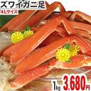 ズワイ蟹 食べ放題