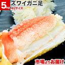 【 送料無料 】ズワイガニ 5kg 4Lサイズ足 | 北海道...