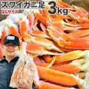 ズワイガニ 3kg 4Lサイズ足 【 送料無料 】 北海道 ずわい蟹 ズワイ蟹 本ズワイ 本ずわい ...