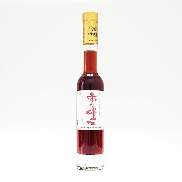信濃ワイン赤の輝石200ml極甘口長野県塩尻市信濃ワイン国産ワイン日本ワインデデザートワインアイスワインナイアガラ100%氷熟仕