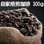 珈琲豆「ブラジル ブルボン・アマレーロ」 300g深煎り 新風堂おすすめ 高品質コーヒー豆 ブラジル産 マイルドコーヒー コーヒーマイスター 自家焙煎 ほどよい酸味 ほどよい苦味 香り高い 品質高水準 信頼性高いキャッシュレス5%還元対象