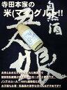 【☆即日発送可能☆】寺田本家のお米のヨーグルト【米グルト(マイグルト)】