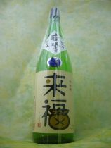茨城県筑西市の地酒 来福[若水]純米生酒1.8L