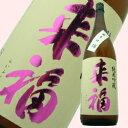 茨城県筑西市の地酒 来福 純米吟醸 超辛口720ml - お酒と食のセレクトショップ新風堂