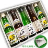 【ギフト】八海山飲み比べ5本セット