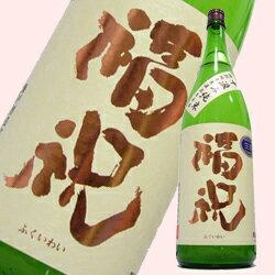 【2011年度冬しぼりたて新酒】千葉県久留里の地酒 福祝 純米中汲 無濾過生原酒1.8L
