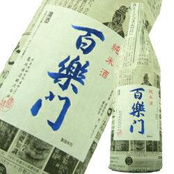 奈良県葛城市の地酒 百楽門 純米酒1.8L