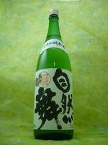 木戸泉純米『自然舞』干支ラベル絵1.8L