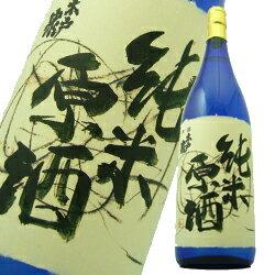 千葉県いすみ(旧大原)の地酒 木戸泉 純米原酒1.8L
