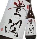 豊潤 辛口純米酒 1.8Lほうじゅん 大分県宇佐市の地酒 小...