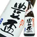 【しぼりたて新酒】豊盃