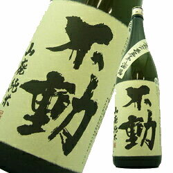 千葉県香取の地酒 不動 一度火入れ山廃純米1.8L