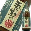 千葉県香取郡神崎町の地酒 自然酒[生酛]純米 香取80 1.8L - お酒と食のセレクトショップ新風堂