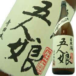 千葉県香取郡神崎町の地酒 自然酒[生酛]五人娘 純米酒1.8L