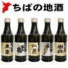【ギフト】千葉の地酒飲み比べ5本セット