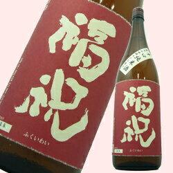 千葉県久留里の地酒 福祝 辛口純米『播州山田錦70』1.8L