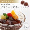 食物繊維配合シュガーレスチアシードアサイー味10個入り(袋入り)