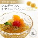食物繊維配合シュガーレスチアシードマンゴー味10個入り(袋入り)