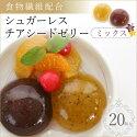 食物繊維配合シュガーレスチアシードミックス20個入り(各10個)(袋入り)