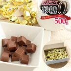 砂糖不使用 ミルク チョコレート 500g ダイエット中だしカロリーが気になる そんな方にお勧めのチョコレートです! 低カロリー還元麦芽糖使用 スイーツ お菓子 ギルトフリー スイーツ バレンタイン