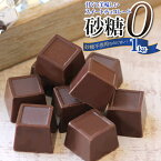 砂糖不使用なのに甘くて美味しい!スィートチョコレート1Kg 送料無料ダイエット中だしカロリーが気になる そんな方にお勧めのチョコレートです!低カロリー還元麦芽糖使用 スイーツ ギルトフリー スイーツ バレンタイン コロナ太り コロナ太り対策