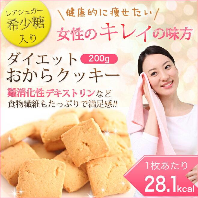希少糖ダイエットおからクッキー 200g