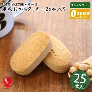 米粉おからクッキーバー