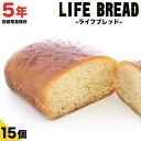 【保存期間5年以上】パン ライフブレッド 15個セット まとめ買い保存食 5年以上 非常食 まとめ買い 携行...