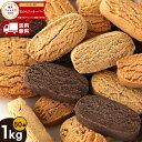 おからクッキー バー ダイエット 1kg (50本) 年間楽...