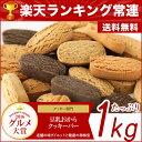 送料無料 ダイエット おから クッキー バー 1kg (50