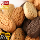 【ゆうパケット送料無料】 豆乳 ダイエット おからクッキー バー お試し 10本低カロリー お菓子 ...