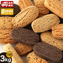 【セットで超お買得】 豆乳おからクッキー【送料無料】豆乳ダイエットおからクッキー……