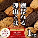 【送料無料】ダイエット おから クッキー バー 1kg (50本)おからクッキー 低カロリー お菓子 ダイエットクッキー スイーツ ダイエット食品 非常食 豆乳 プレーン 紅茶 黒ゴマ ココア 置き換え 砂糖不使用