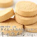 【小麦粉・砂糖・卵不使用】豆乳ダイエットおからクッキー【キャラメル味・125g袋入】