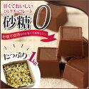 ノンシュガーミルクチョコレート1kgダイエット中だしカロリーが気になる血糖値が心配虫歯にならないか心配そんな方にお勧めのチョコレートです!