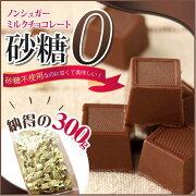 ノンシュガーミルクチョコレート ダイエット カロリー チョコレート スイーツ ギルトフリー