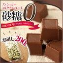 砂糖不使用なのに甘くて美味しい!ノンシュガーミルクチョコレート 200gダイエット中だしカロリ...