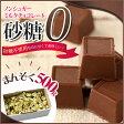 訳あり価格 ノンシュガー ミルク チョコレート 500g ダイエット中だしカロリーが気になる そんな方にお勧めのチョコレートです! 低カロリー還元麦芽糖使用 スイーツ お菓子