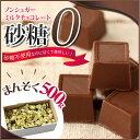 砂糖不使用なのに甘くて美味しい!ノンシュガーミルクチョコレート 500gダイエット中だしカロリ...