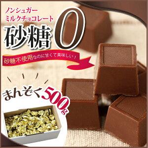 砂糖不使用なのに甘くて美味しい!ノンシュガーミルクチョコレート 500g ダイエット中だしカロ...