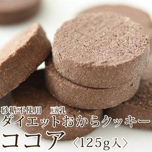 【小麦粉・砂糖・卵不使用】豆乳ダイエットおからクッキー【ココア味・125g】