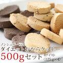 【小麦粉・砂糖・卵不使用】豆乳ダイエットおからクッキー【500g箱入】【4袋(プレーン・紅茶・ココア・キャラメル各125g袋入×1)】