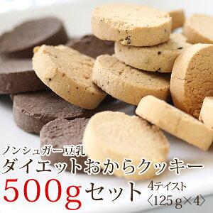 ★楽天ダイエットクッキーNo.1の素材!製造直販だからこの素材でこの価格!!★豆乳おからクッ...