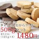 新発売!小麦粉・砂糖・卵・バター不使用!ノンシュガー豆乳ダイエットおからクッキー【500g箱...