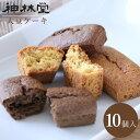 大豆ケーキ〈10個入〉 大豆粉で作った低カロリー 低GIダイエットスイーツ 小麦粉・砂糖不使用!食物繊維たっぷり!しっとり おいしい ダイエット スイーツ お菓子 ヘルシーギルトフリー スイーツ/ロカボ